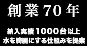 創業70年/1000台を超える豊富な実績